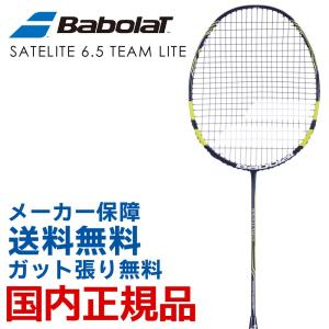 バボラ Babolat バドミントンバドミントンラケット  SATELITE6.5TEAM LITE サテライト6.5ライト BBF610089|sportsjapan