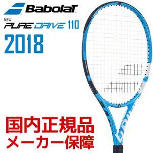 硬式テニスラケット  バボラ PURE DRIVE 110 ピュアドライブ110 BF1013452本購入特典対象 2大購入特典付!|sportsjapan