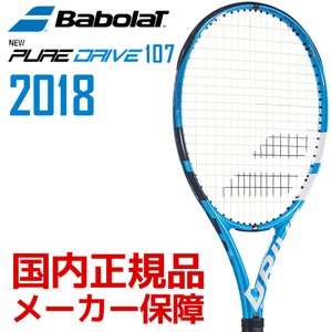 硬式テニスラケット  バボラ PURE DRIVE 107 ピュアドライブ107 BF1013472本購入特典対象 2大購入特典付!|sportsjapan