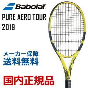 バボラ Babolat テニス硬式テニスラケット  PURE AERO TOUR ピュアアエロツアー 2019年モデル BF101351 12月上旬発売予定※予約|sportsjapan