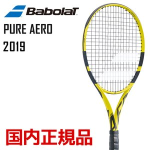 バボラ Babolat テニス硬式テニスラケット  PURE AERO ピュアアエロ 2019年モデル BF101353 「KPIテニスベストセレクション」|sportsjapan