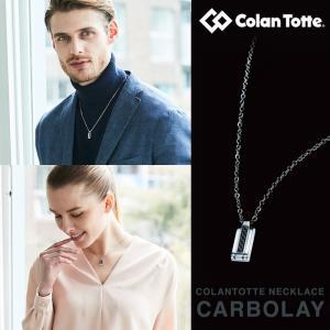 コラントッテ ネックレス カーボレイ Colantotte CARBOLAY 磁気アクセサリー・磁気ネックレス 健康・ボディケアアクセサリー 『即日出荷』|sportsjapan