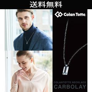 コラントッテ ネックレス カーボレイ Colantotte CARBOLAY 磁気アクセサリー・磁気ネックレス 健康・ボディケアアクセサリー|sportsjapan