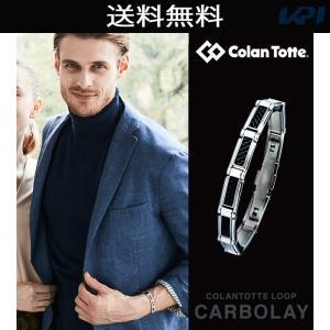 コラントッテ ループ カーボレイ LOOP CARBOLAY Colantotte 磁気ブレスレット・磁気アクセサリー 健康・ボディケアアクセサリー|sportsjapan
