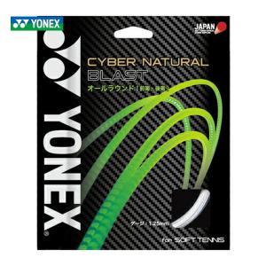 「2017新製品」YONEX ヨネックス 「CYBER NATURAL BLAST サイバーナチュラル ブラスト  CSG650BL」ソフトテニスストリング ガット|sportsjapan