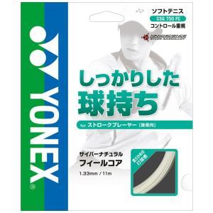「即日出荷」「2014モデル」YONEX(ヨネックス)「CYBER NATURAL FEEL CORE(サイバーナチュラルフィールコア) CSG750FC」ソフトテニスストリングKPI+|sportsjapan