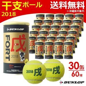 DUNLOP ダンロップ  FORT フォート 干支ボール2018 [2個入] 1箱 30缶/60球 テニスボール 『即日出荷』|sportsjapan