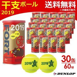 DUNLOP ダンロップ  FORT フォート 干支ボール 2019年「亥」 [2個入] 1箱 30缶/60球 テニスボール 『即日出荷』 sportsjapan