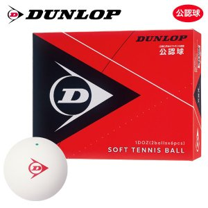 「ネーム入れ」DUNLOP SOFTTENNIS BALL ダンロップ ソフトテニスボール 公認球 1ダース 12球  軟式テニスボール sportsjapan