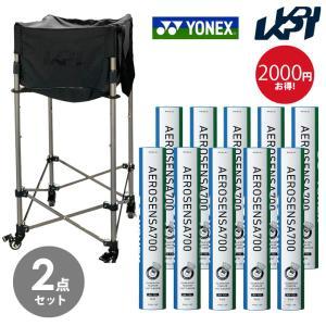 「シャトル10ダース+KPIボールバスケットセット」YONEX ヨネックス 「ニューオフィシャル F-80」シャトルコック+KPIボールバスケット KPI-BC150|sportsjapan