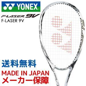 ヨネックス YONEX ソフトテニスラケット  F-LASER 9V エフレーザー9V FLR9V-719|sportsjapan