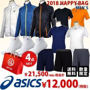 テニスウェア メンズ アシックス asics 福袋 4点セット FUKU18-ASICS-1M 2018 即日出荷 福袋500円引クーポン対象|sportsjapan