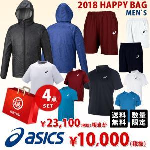 アシックス asics マルチSPウェア メンズ 福袋 4点セット FUKU18-ASICSM-A 2018 『即日出荷』 sportsjapan