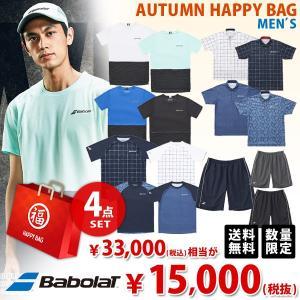 バボラ メンズ Uni 2019 福袋 4点セット AUTUMN HAPPY BAG 2018 Babolat テニスウェア FUKU18-AUTBM1 『即日出荷』 sportsjapan