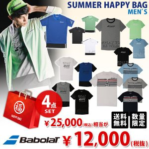 バボラ メンズ Uni 福袋 夏物4点セット SUMMER HAPPY BAG 2018 Babolat テニスウェア FUKU18-SUMBM2 『即日出荷』|sportsjapan