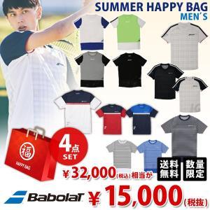 バボラ メンズ Uni 福袋 夏物4点セット SUMMER HAPPY BAG 2018 Babolat テニスウェア FUKU18-SUMBM3 『即日出荷』 sportsjapan