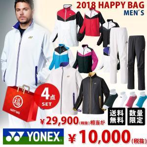 ヨネックス YONEX テニスウェア メンズ Uni 福袋 上下セットプラスワン4点セット Oサイズのみ  FUKU18-YONEX-3M 2018 『即日出荷』 sportsjapan