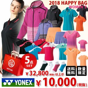 ヨネックス YONEX レディースウェア福袋 3点セット Ladies FUKU18-YONEXL-2 2018 『即日出荷』|sportsjapan