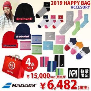 バボラ アクセサリー 2019 福袋 7点セット HAPPY BAG 2019 Babolat テニスアクセサリー FUKU19-BAB-AC 『即日出荷』|sportsjapan
