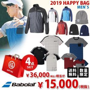 バボラ メンズ Uni 2019 福袋 4点セット HAPPY BAG 2019 Babolat テニスウェア FUKU19-BABM-D 『即日出荷』|sportsjapan