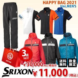 スリクソン SRIXON メンズ・Uni 上下セットが必ず入る!ウェア福袋 2021 HAPPYBAG 2021 3万円相当が入って1万円「Aセット」 sportsjapan