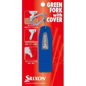 ダンロップ DUNLOP スリクソン SRIXON ゴルフアクセサリー  カバー付グリーンフォーク  GGF-15322|sportsjapan
