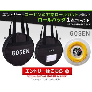 対象ゴーセンロールガット購入でロールバッグプレゼントキャンペーンエントリー|sportsjapan