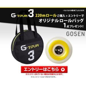 ゴーセン「G-TOUR3」ロールガット購入でロールバッグプレゼントキャンペーンエントリー|sportsjapan