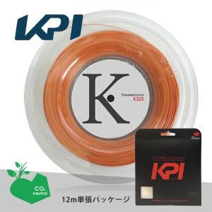 「お試しキャンペーン」KPI(ケイピーアイ)「K-gut Polyester/round K323 単張り12m」硬式テニスストリング(ガット)KPI+|sportsjapan