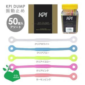 『即日出荷』 KPI ケイピーアイ 「KPI DUMP 振動止め クリアタイプ 50個入セット KAC103b」 KPIオリジナル商品|sportsjapan
