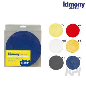 Kimony キモニー 「タオルグリップ ロール KGT116」グリップテープ[オーバーグリップ]|sportsjapan