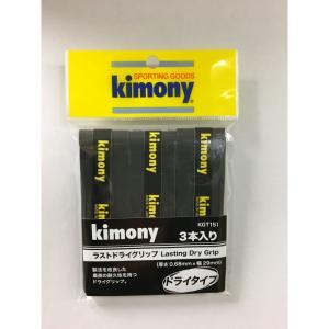 キモニー kimony テニスグリップテープ  ラストドライグリップ 3P KGT151 sportsjapan