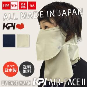 「365日出荷」 KPI AIR-FACE II フェイスカバー ネックカバー UVカットマスク フェイスマスク 日本製 KPIオリジナル テニス・ゴルフ KPI-AIRFACE02『即日出荷』|sportsjapan