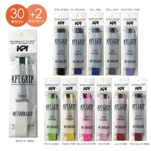 「30本セット+2本プレゼント」KPI ケイピーアイ 「WET OVER GRIP[オーバーグリップ] ウェットタイプ  KPI100」グリップテープ KPIオリジナル商品|sportsjapan