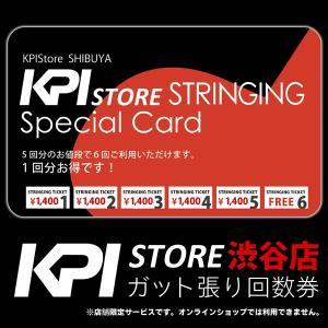 「ストリングファクトリー」KPIstore渋谷店ストリンギングスペシャルカード ガット張りサービス回数券  6回分 1+5|sportsjapan