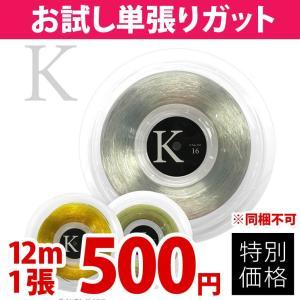『即日出荷』「お試しキャンペーン」KPI ケイピーアイ 「KPI K-GUT K POLY 130 16  KPITS1522 単張12m」硬式テニスストリング ガット  KPIオリジナル商品|sportsjapan