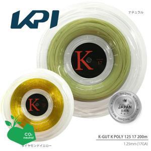 『即日出荷』「日本製」KPI ケイピーアイ 「KPI K-GUT K POLY 125 17 KPI Kポリ125 17  KPITS1532 200mロール」硬式テニスストリング ガット KPIオリジナル商品|sportsjapan