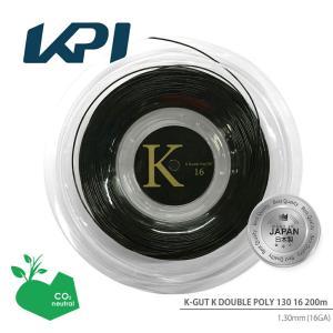 『即日出荷』KPI ケイピーアイ 「K-GUT K DOUBLE POLY 130 16 KPI Kダブルポリ130 16  KPITS1602 200mロール」硬式テニスストリング ガット  KPIオリジナル商品|sportsjapan