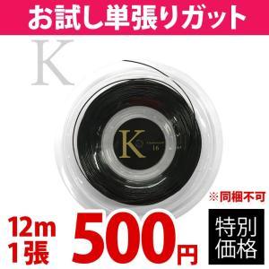 「お試しキャンペーン」「日本製」KPI ケイピーアイ 「KPI Kダブルポリ130 16  KPITS1602  単張り12m」硬式テニスストリング ガット KPI+|sportsjapan