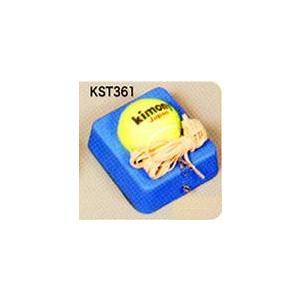 kimony キモニー 硬式テニス練習機 KST361 テニストレーニング用品 sportsjapan