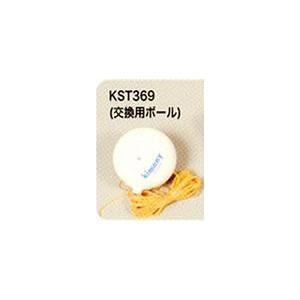 kimony キモニー ソフトテニス練習機 交換用ボール  KST369 sportsjapan