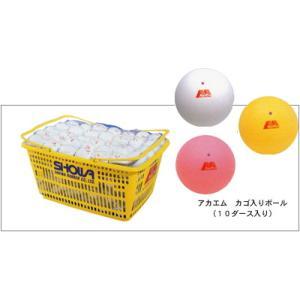 昭和ゴム アカエムボールカゴ入り10ダース(ソフトテニスボール)|sportsjapan