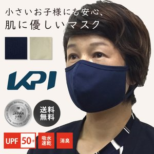KPIオリジナルマスク 小さいお子様にも安心、肌に優しいマスク 日本製 maskkpi001 『即日出荷』|sportsjapan