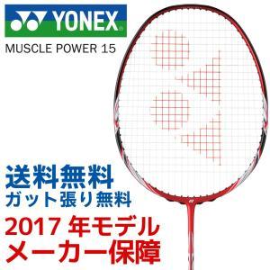 「2017新製品」YONEX ヨネックス 「マッスルパワー15 MUSCLE POWER 15 MP15」バドミントンラケット|sportsjapan
