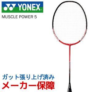 ヨネックス YONEX バドミントンバドミントンラケット  MUSCLE POWER 5 マッスルパワー5 ガット張り上げ済み MP5G-001 『即日出荷』|sportsjapan