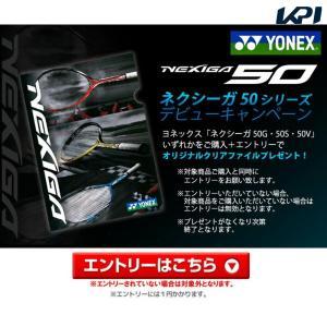 「ヨネックス」ネクシーガ50シリーズ購入でプレゼントキャンペーンエントリーKPI+|sportsjapan