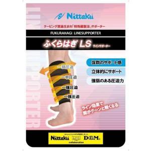 Nittaku ニッタク [ふくらはぎ LS NL9657]卓球グッズその他「KPI」