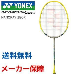 ヨネックス YONEX バドミントンラケット  NANORAY 180R ナノレイ180R NR180R 『即日出荷』|sportsjapan