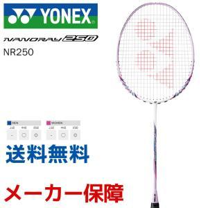 ヨネックス YONEX バドミントンラケット  ナノレイ250 NANORAY 250 新デザイン NR250-663|sportsjapan