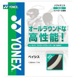 『即日出荷』YONEX「ヨネックス」ベイシス「BASIS」 SG-BAソフトテニスストリング ガット KPI+|sportsjapan